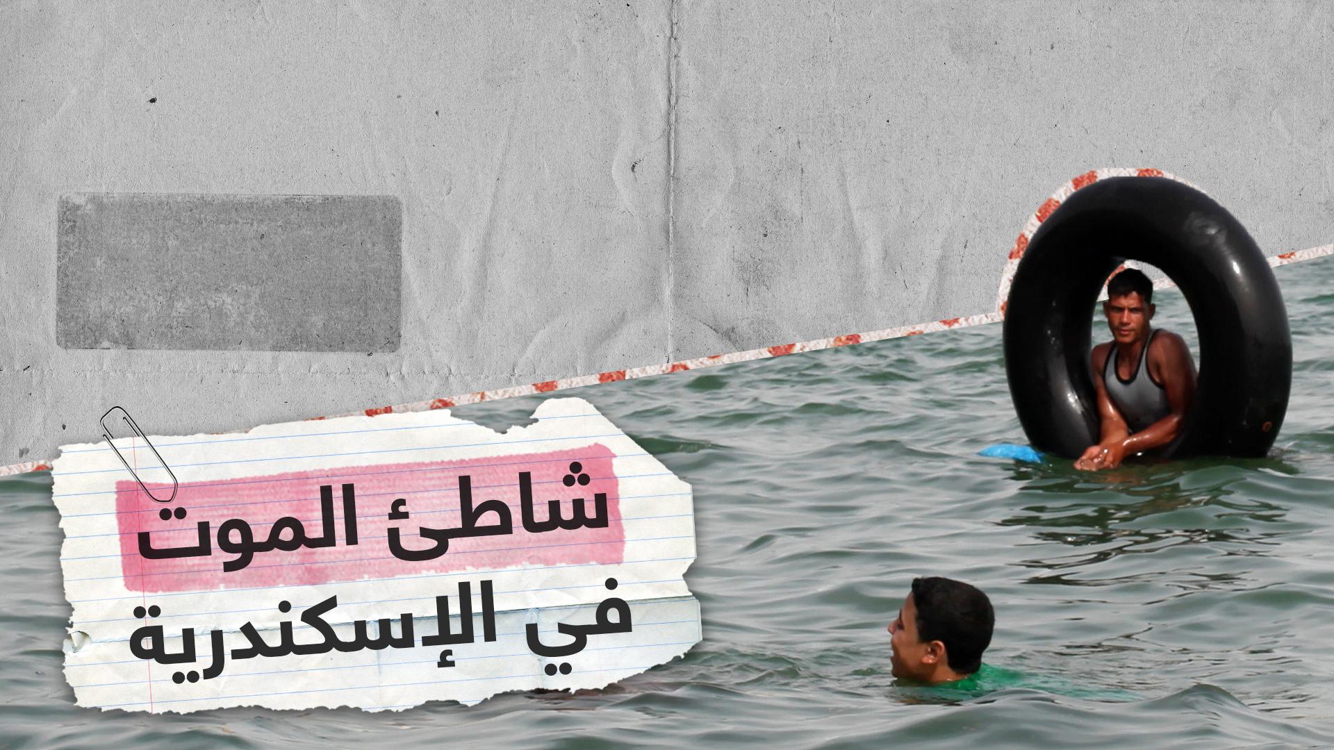 """حالات غرق متكررة.. السلطات المصرية تتدخل وتغلق """"شاطئ الموت"""""""