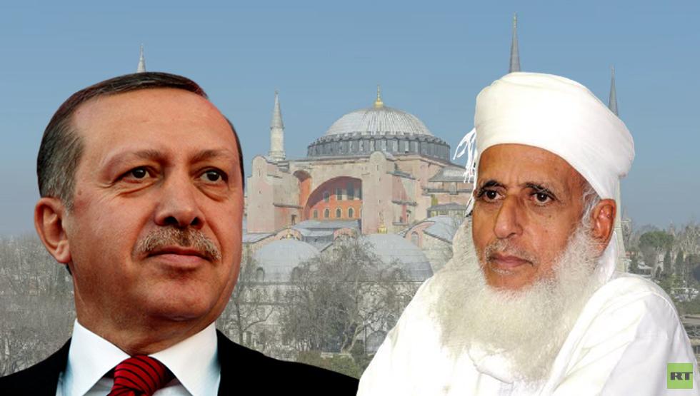 مفتي سلطنة عمان يؤيد خطوة أردوغان بإعادة