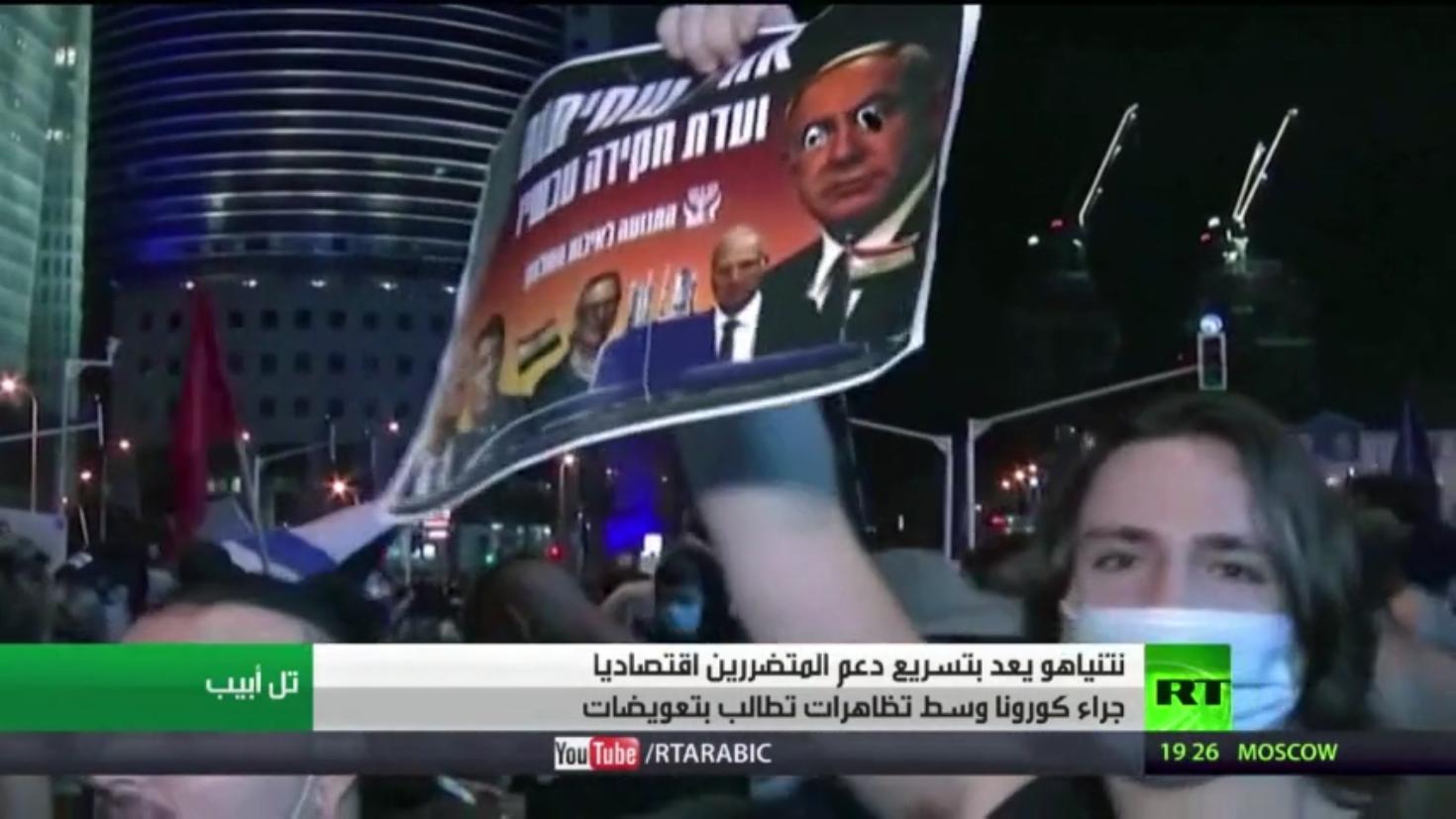 تظاهرات في إسرائيل ضد الوضع الاقتصادي