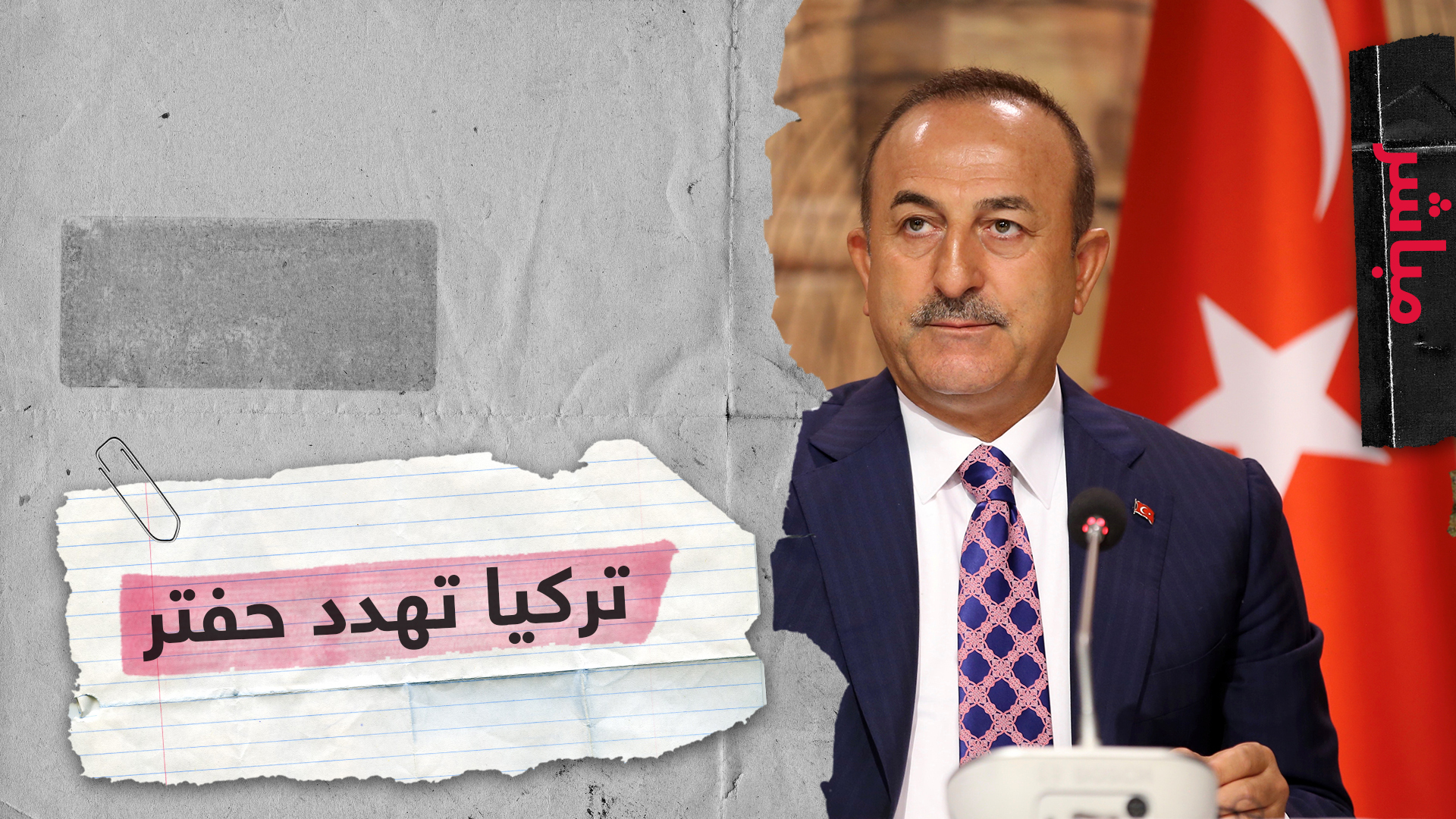 تركيا تطالب قوات حفتر بالانسحاب من مدينة سرت