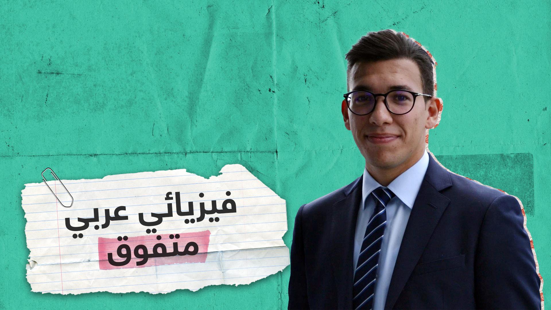 تونسي يحل معادلة فيزيائية عجز العلماء عن حلها