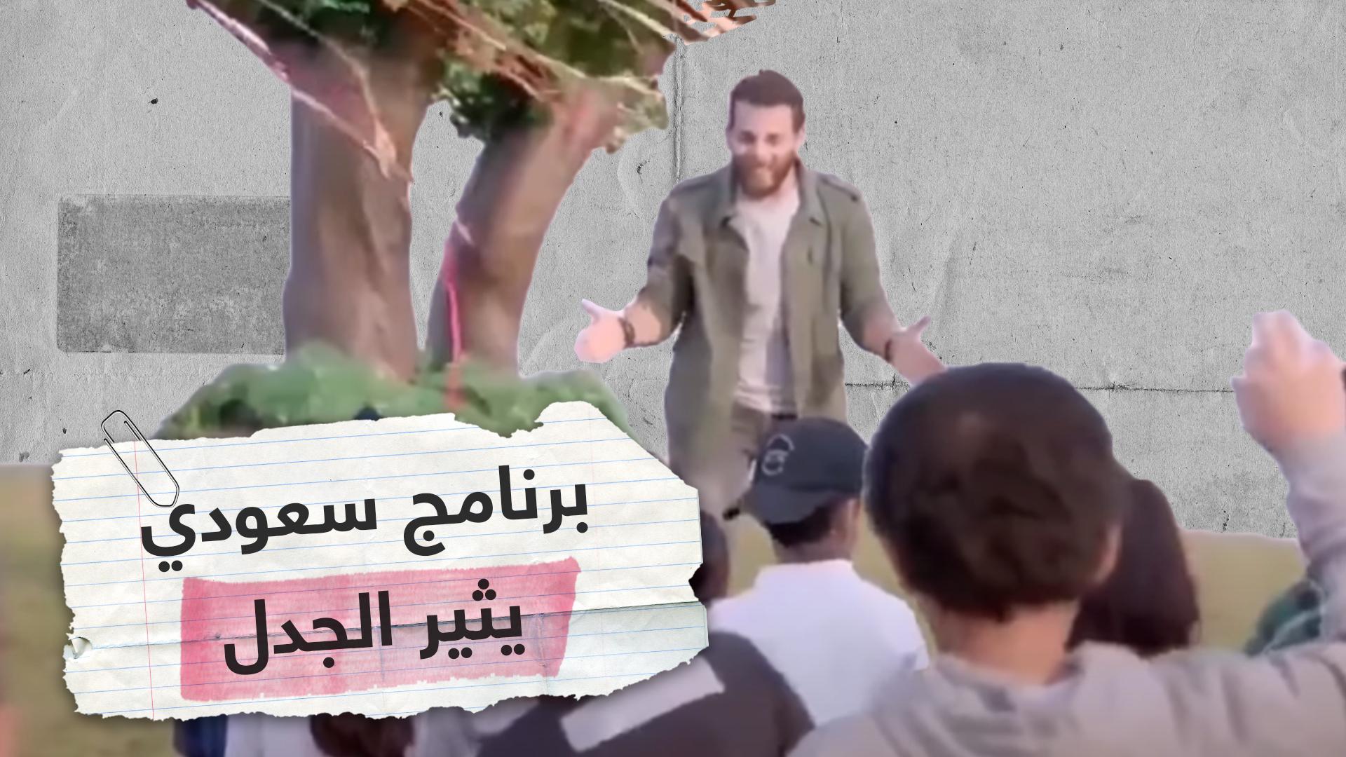 إيقاف برنامج سعودي للأطفال بسبب
