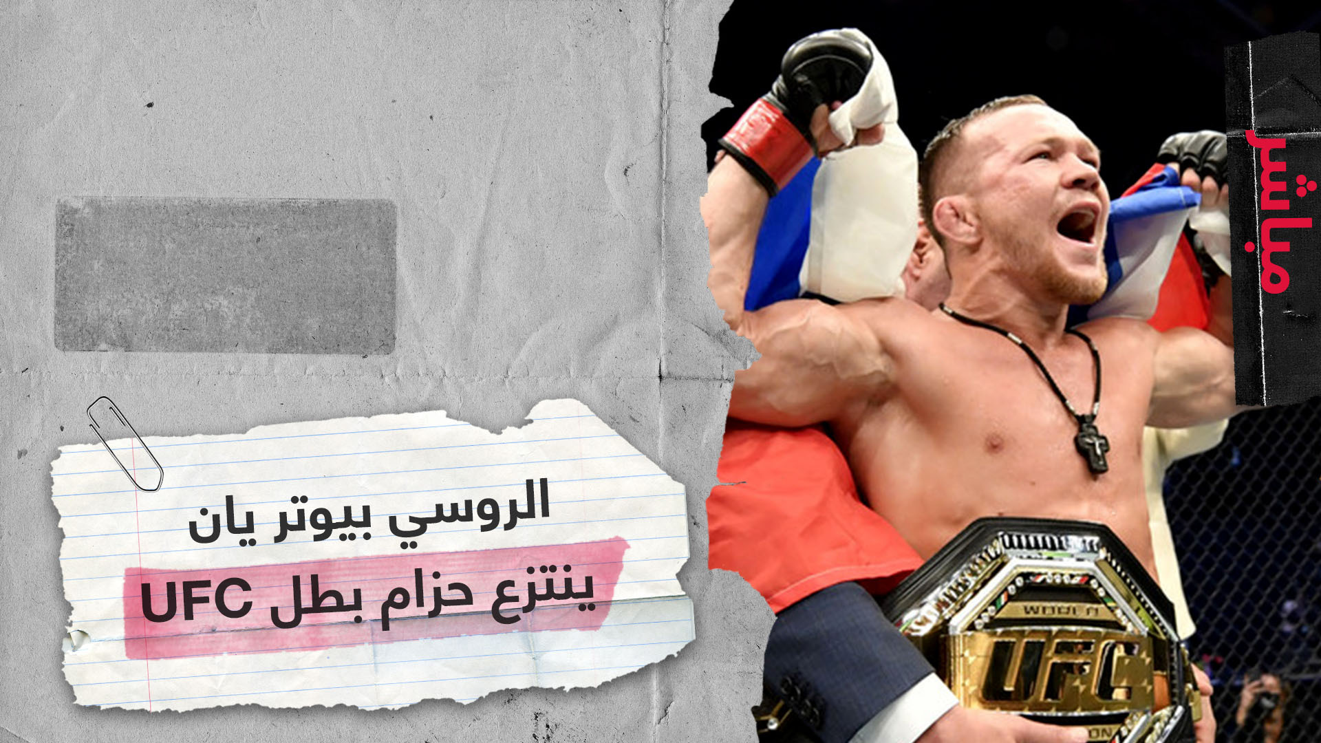 الروسي بيوتر يان ينتزع حزام UFC للفنون القتالية المختلطة في
