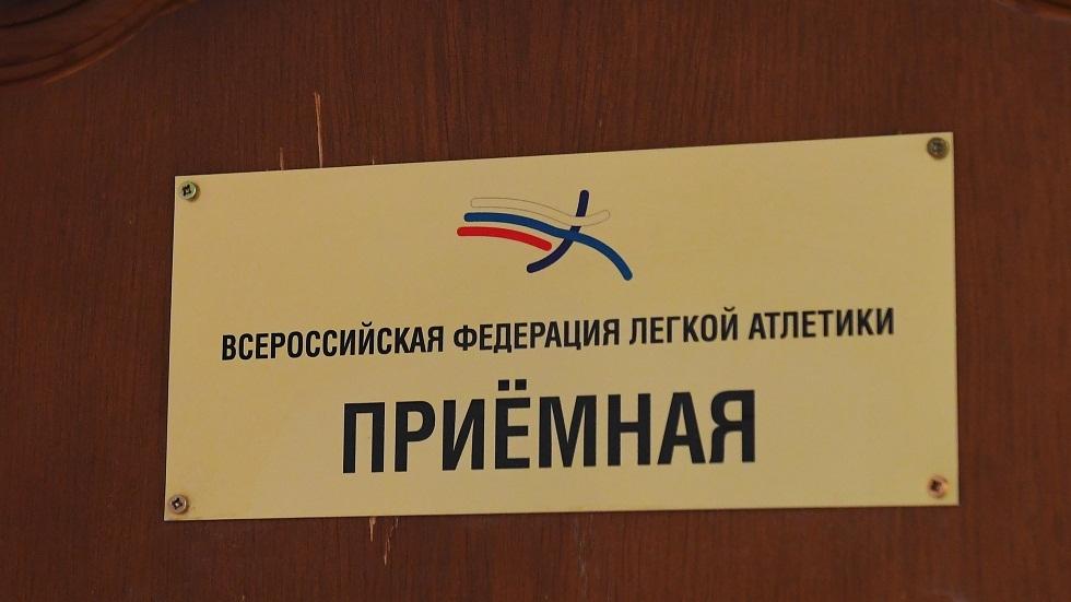 استقالة رئيس الاتحاد الروسي لألعاب القوى