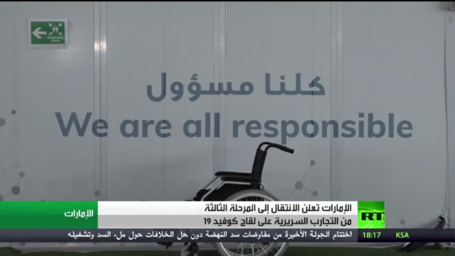 تجارب الإمارات السريرية على لقاح كورونا