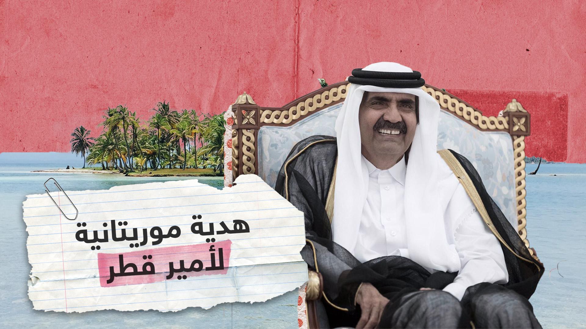 هل حصل أمير قطر السابق على جزيرة موريتانية مجانا؟