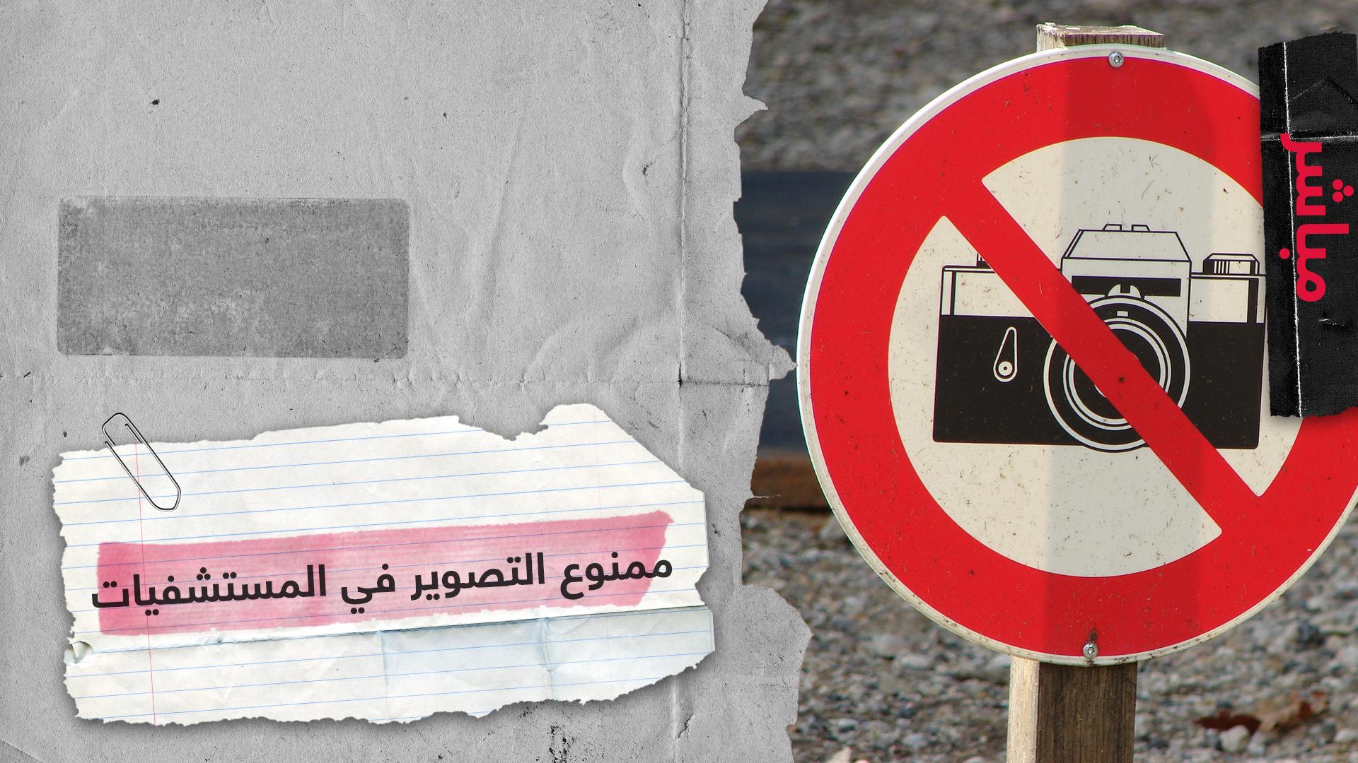 توقيف مغنية جزائرية وشابين آخرين بدعوى نشر صور مغرضة للمستشفيات