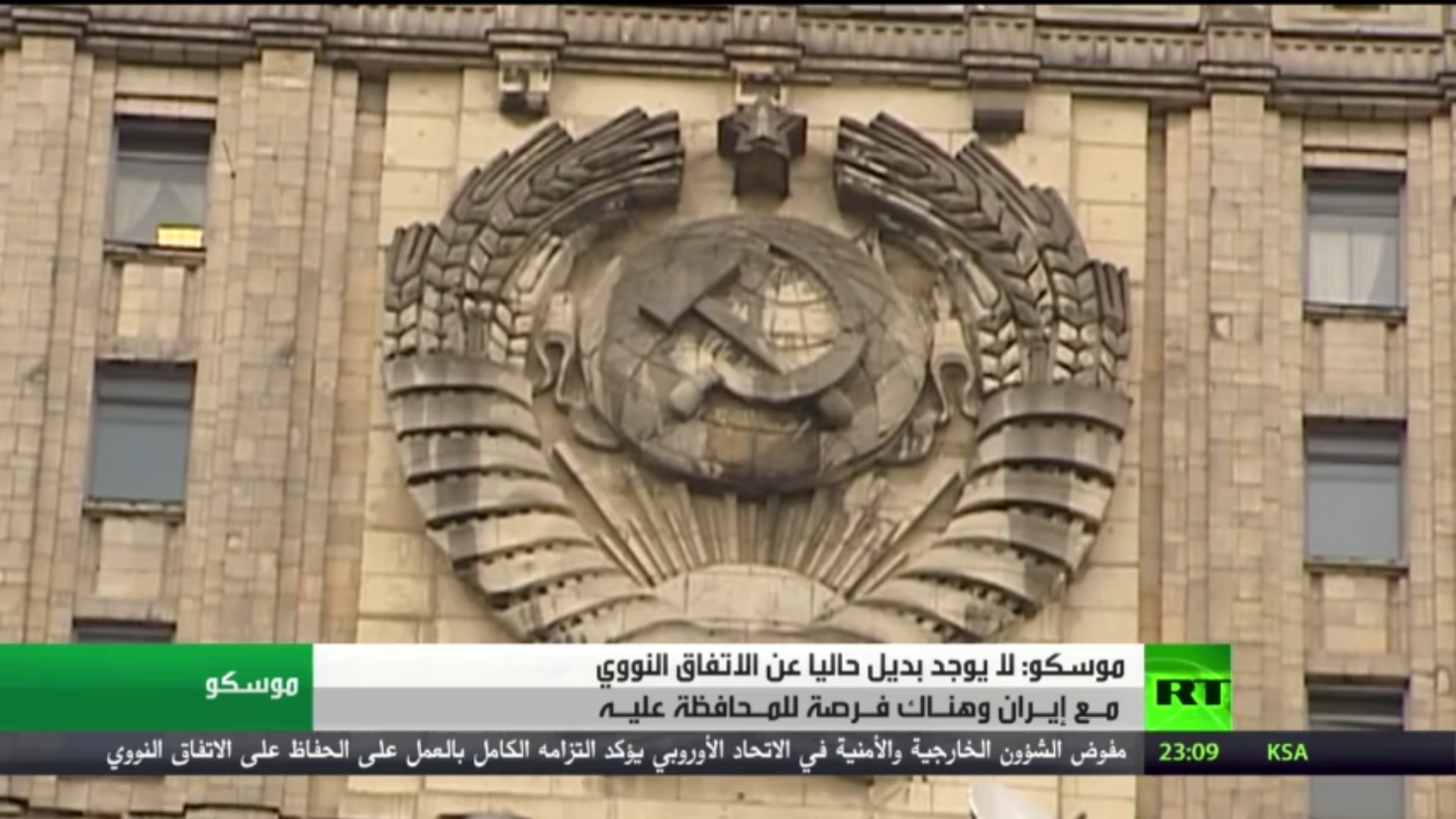 موسكو: لا بديل حاليا عن اتفاق إيران النووي