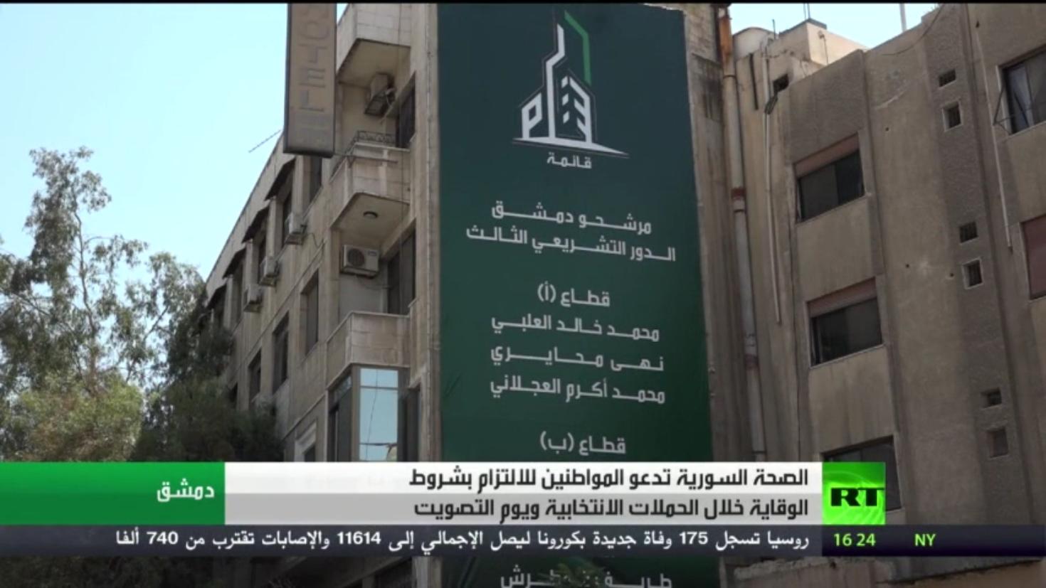 إجراءات وقائية خلال الانتخابات العامة بسوريا