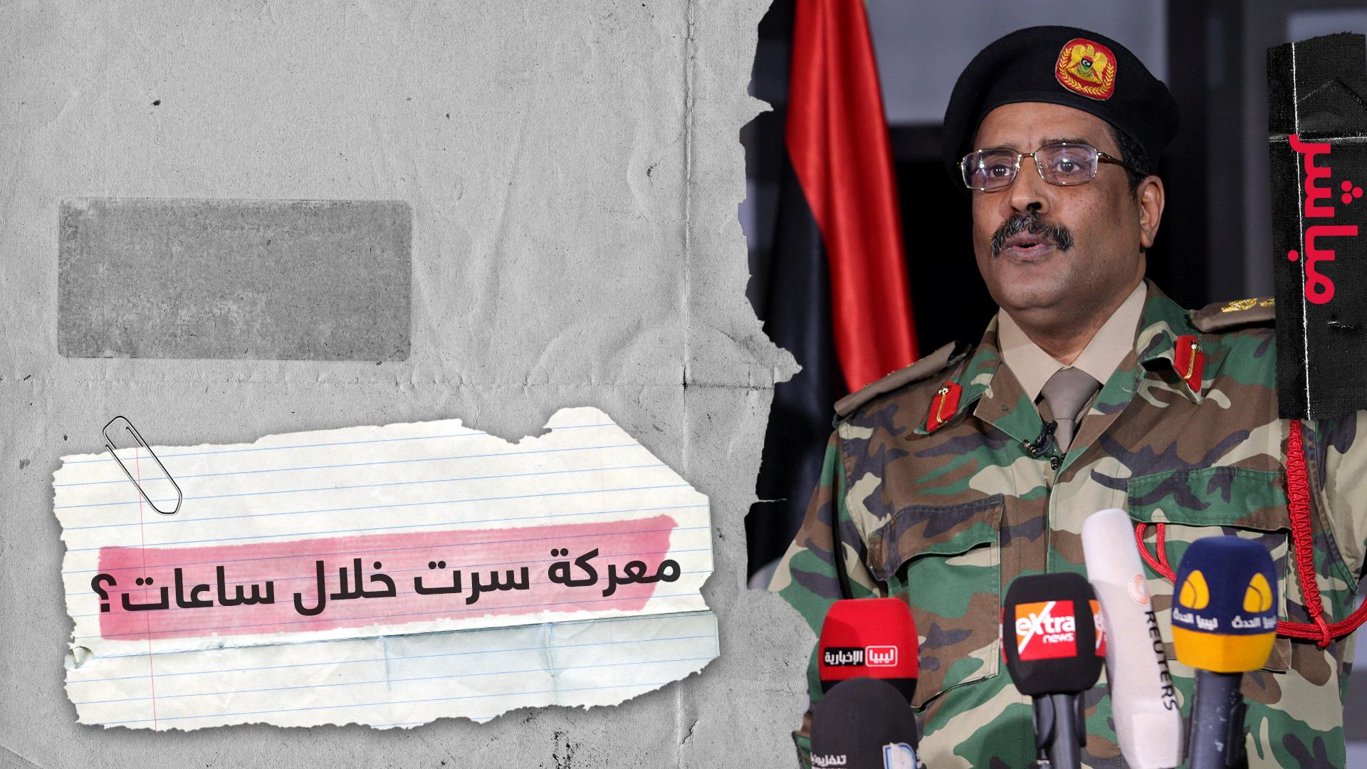 تصريحات وتحركات متسارعة بليبيا معركة سرت والجفرة خلال ساعات؟