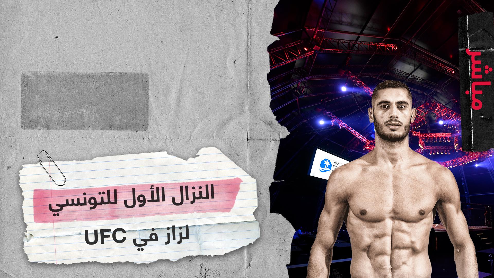 التونسي لزاز يخوض غدا أولى مواجهاته داخل UFC في