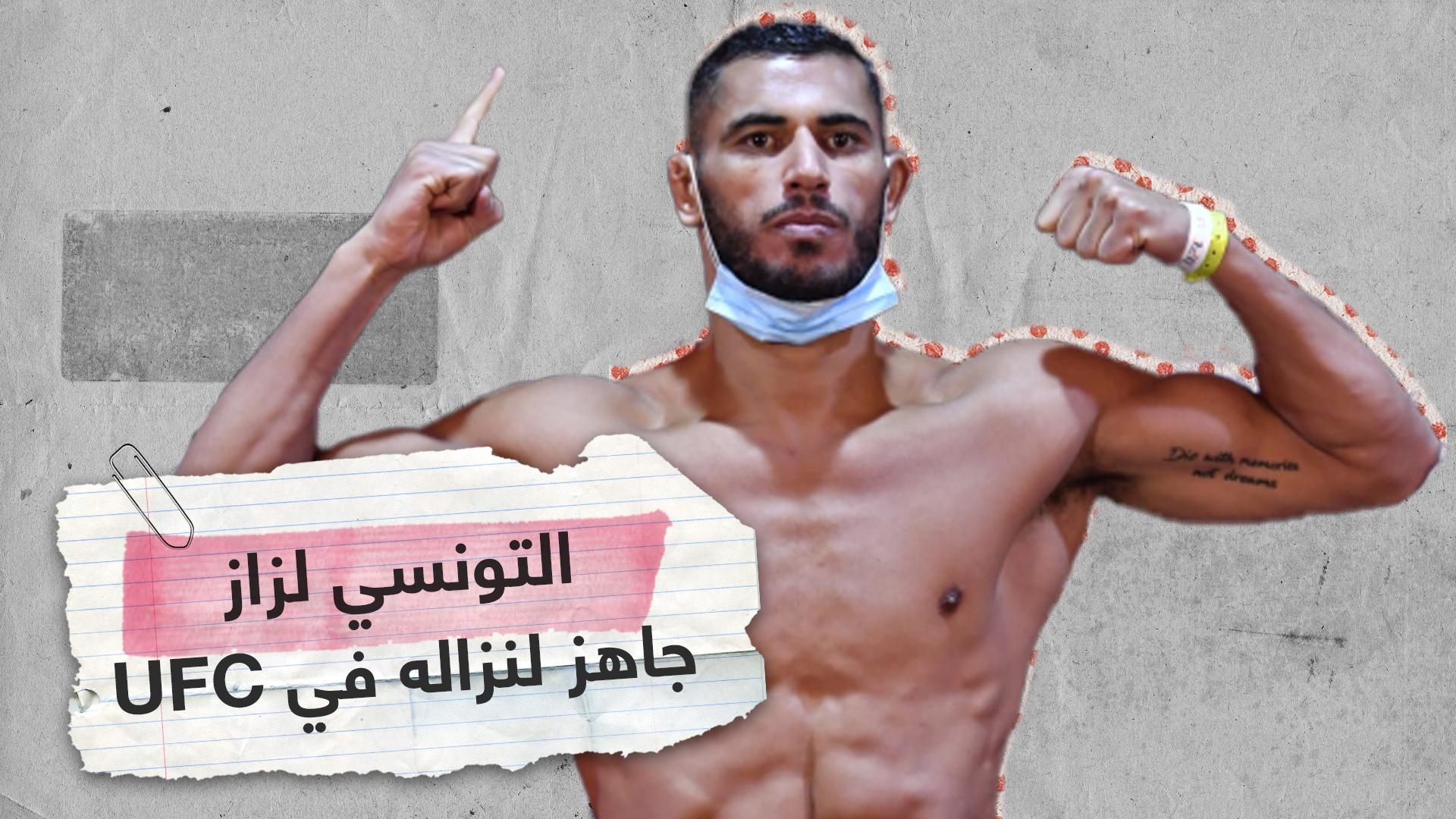 التونسي منير لزاز يستعد لنزاله الأول في UFC
