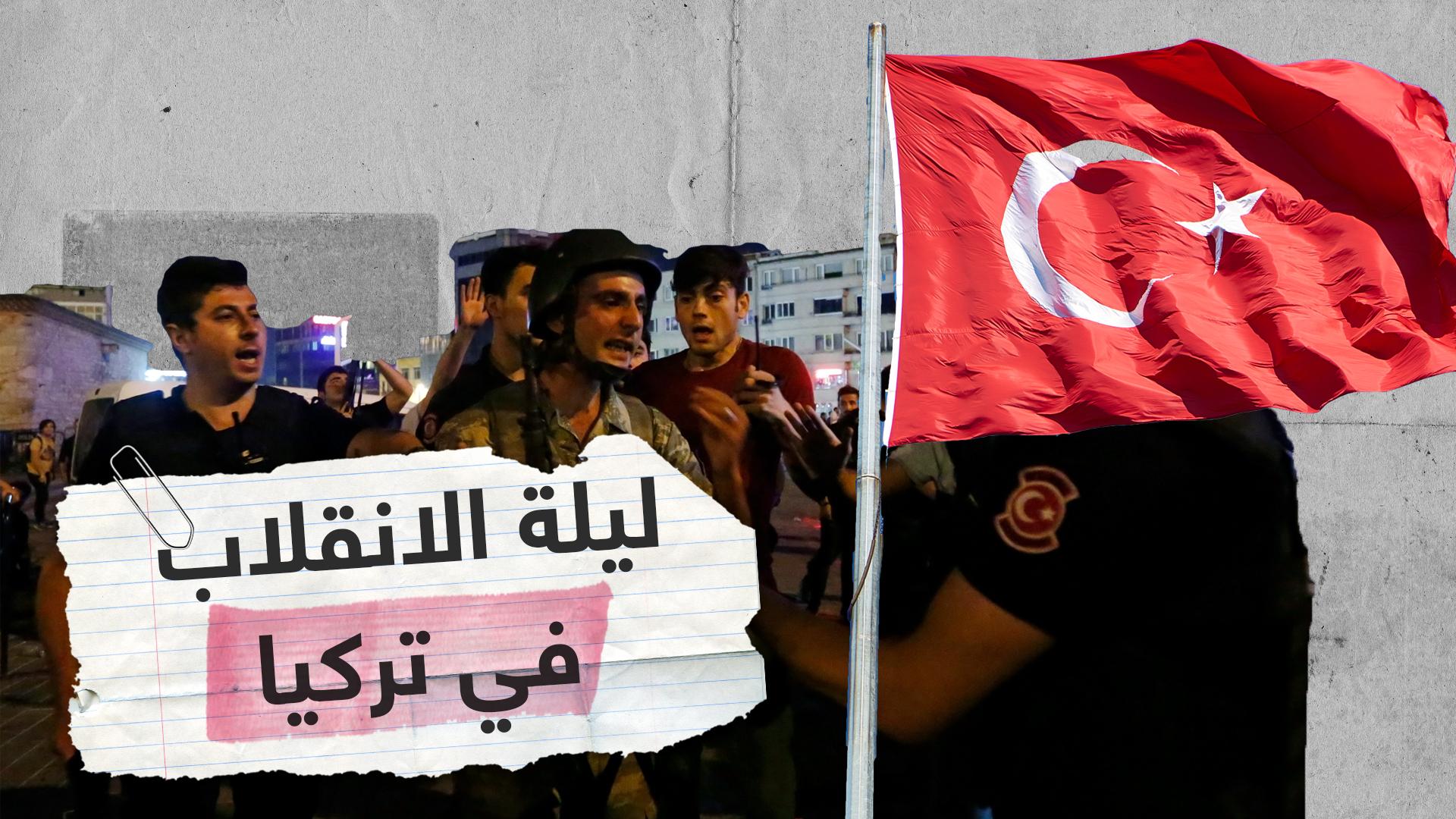 ماذا حدث ليلة محاولة الانقلاب في تركيا؟