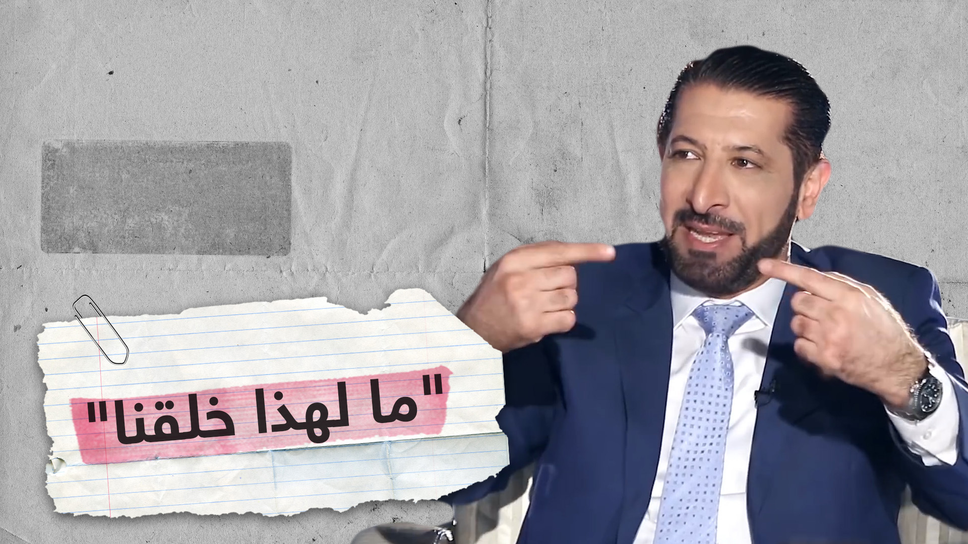 ما لهذا خلقنا.. برلماني أردني يثير جدلا