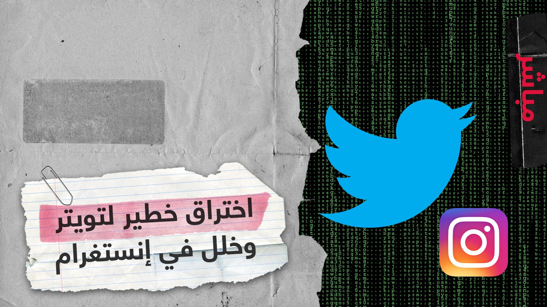 اختراق غير مسبوق شمل مسؤولي موقع تويتر وساسة ومشاهير وتسبب بنهب أموال مستخدمين