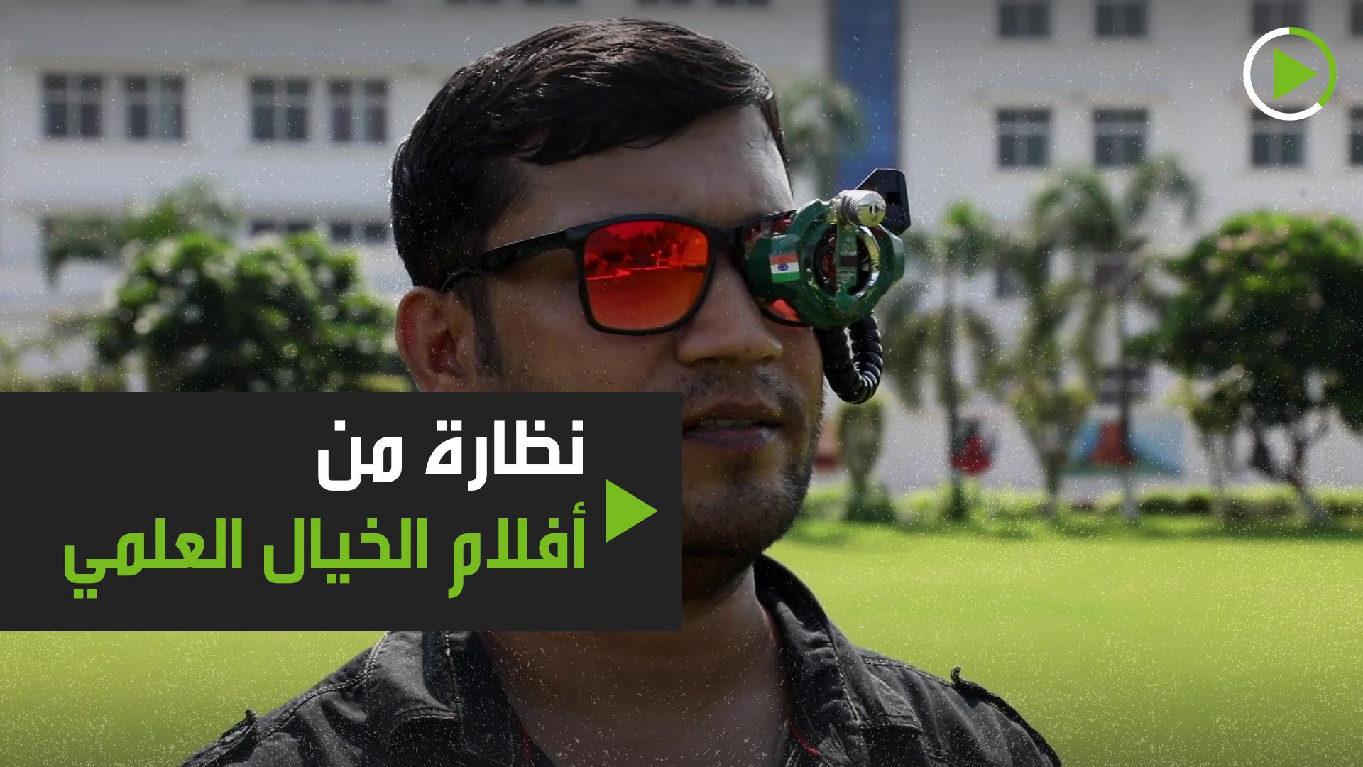 هندي يصمم نظارة من أفلام الخيال العلمي