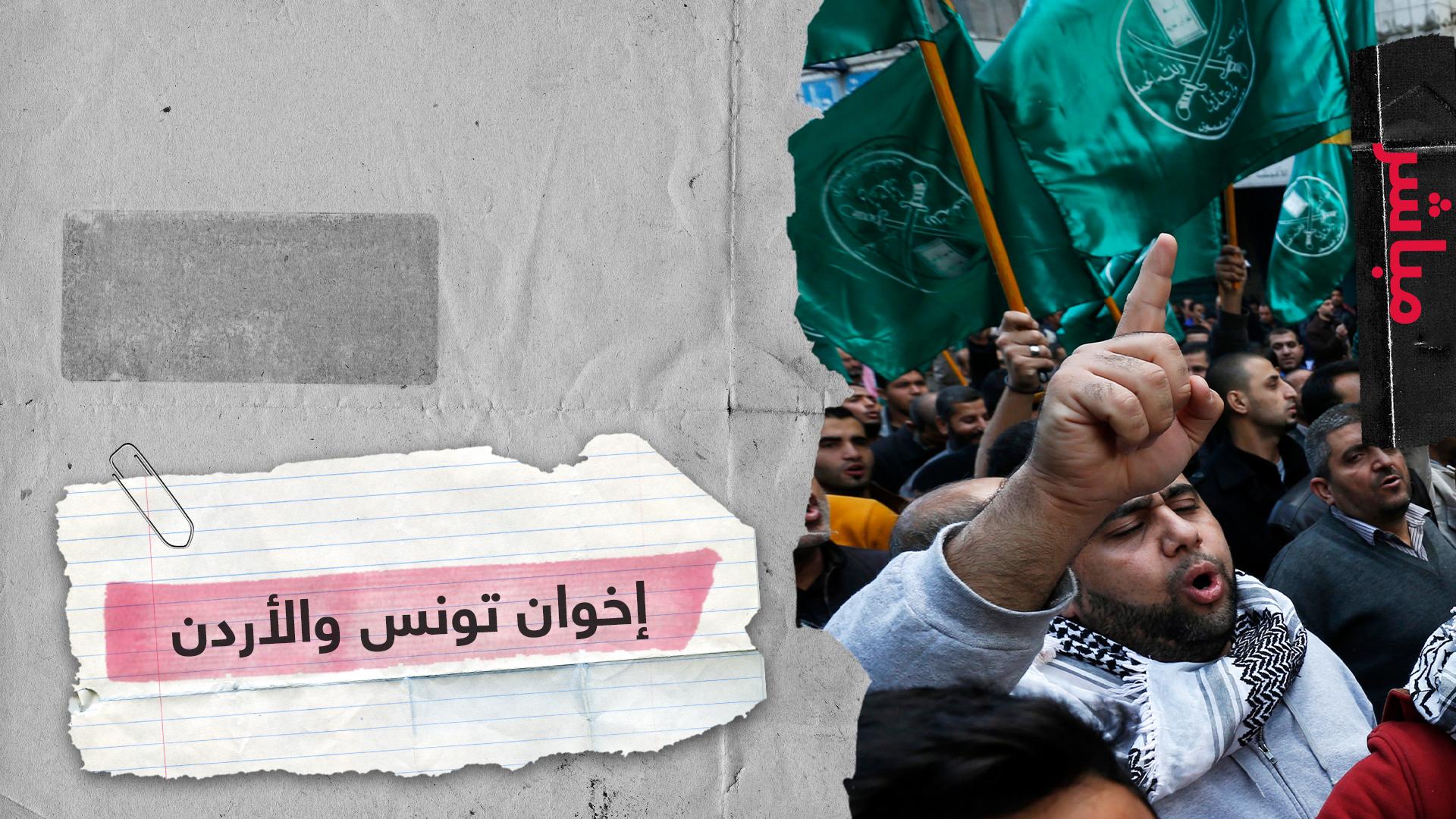 إقالة وزراء حركة النهضة في تونس وحكم بحق جماعة الإخوان في الأردن