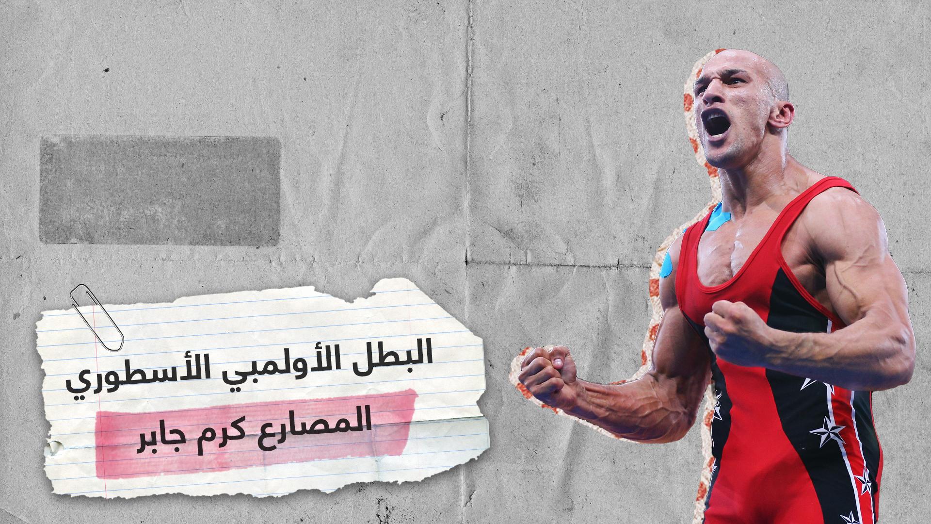 البطل الأولمبي بالمصارعة كرم جابر