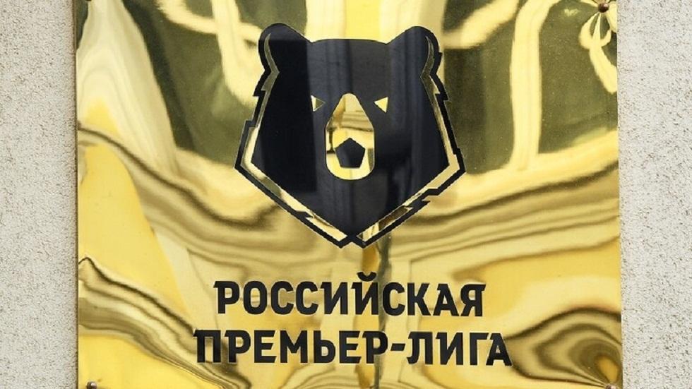رابطة الدوري الروسي تعلن عن 9 إصابات بكورونا بصفوف سوتشي