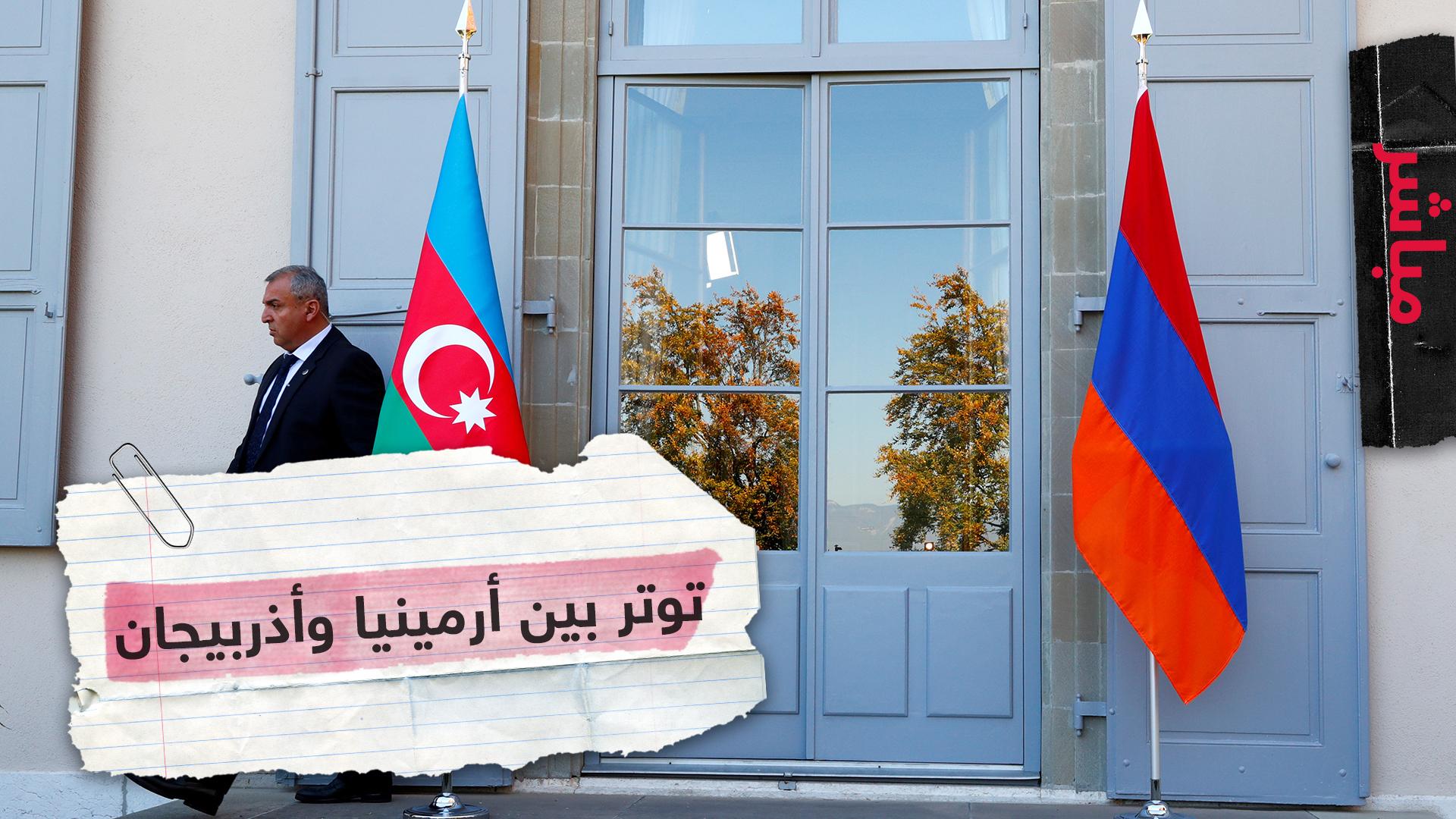 تجدد خلاف قديم بين أرمينيا وأذربيجان وتركيا تدخل على الخط بتهديد أرمينيا