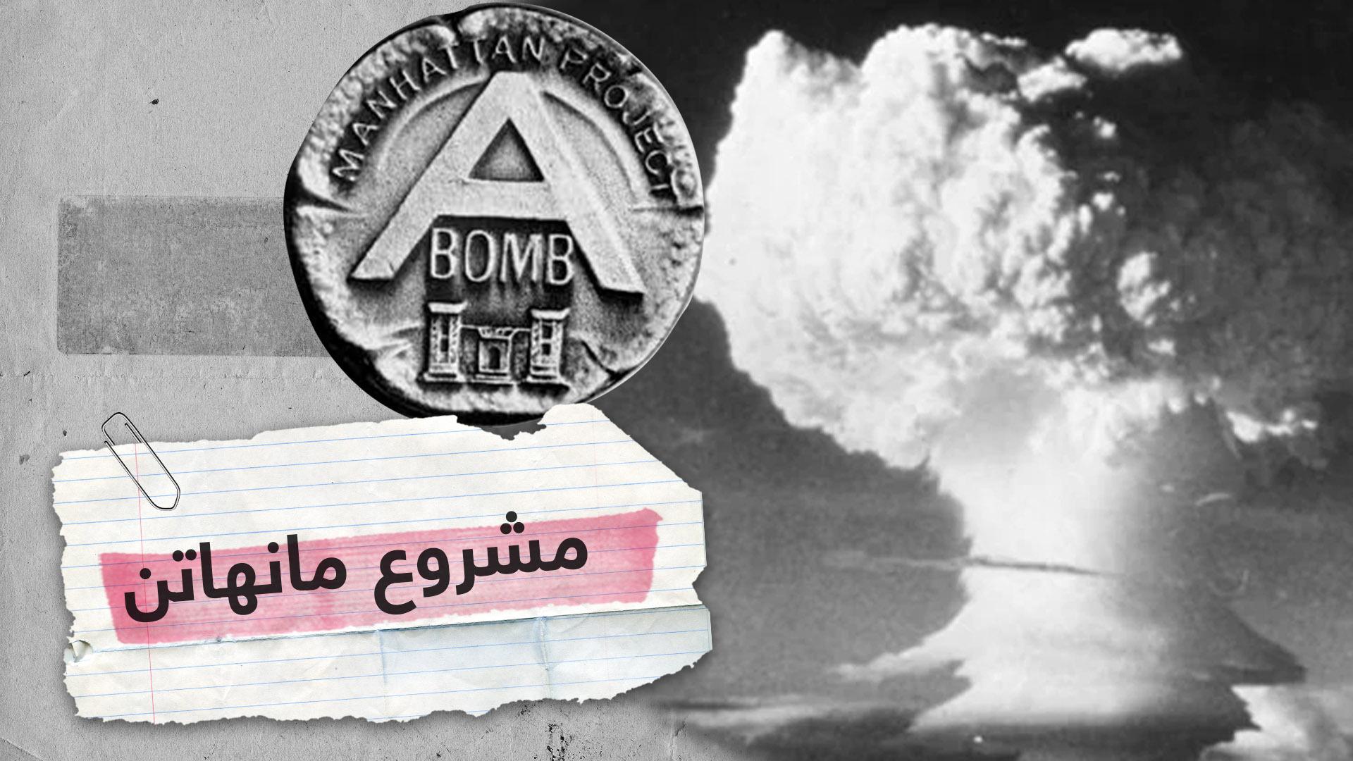 مشروع مانهاتن.. ذكرى أول تفجير نووي في التاريخ
