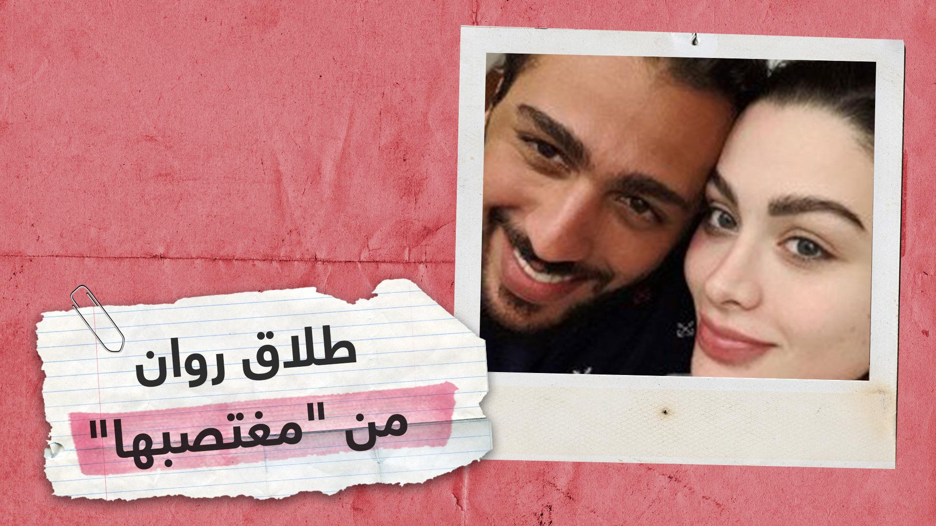 اغتصاب ثم زواج وطلاق.. روان بن حسين تكشف تفاصيل صادمة