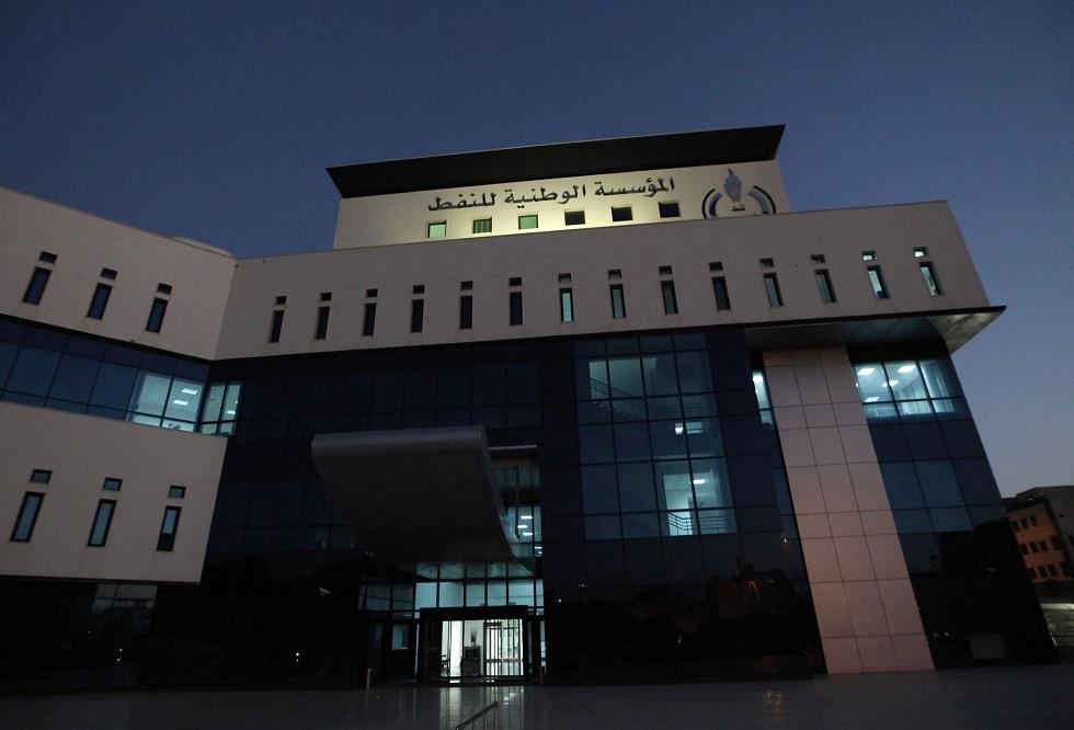 المؤسسة الوطنية للنفط في ليبيا تعرب عن