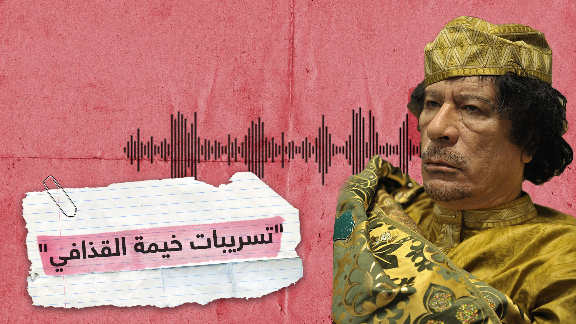 تسريب جديد منسوب للقذافي عن