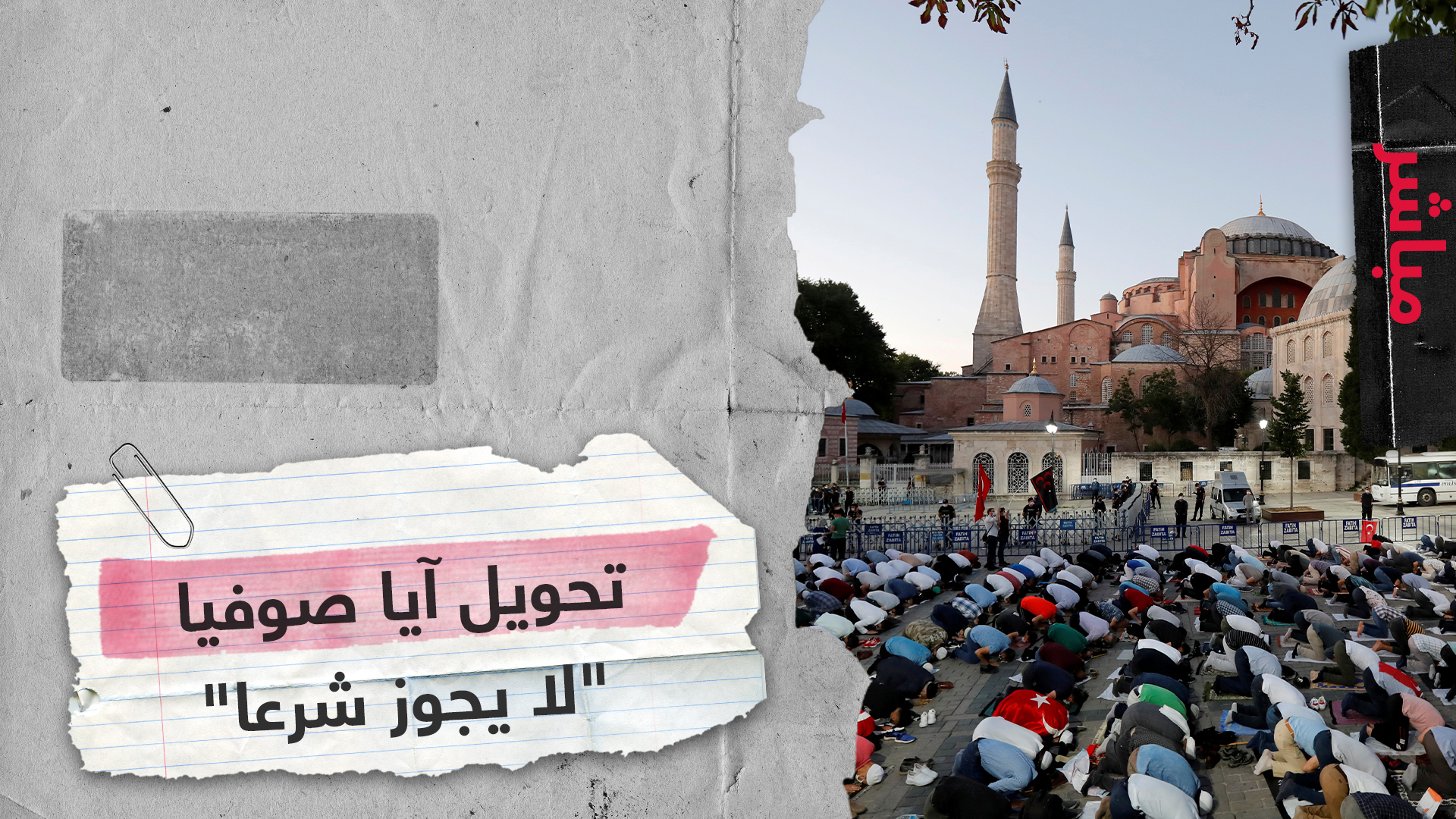 مفتي الديار المصرية يعتبر أن تحويل متحف آيا صوفيا لمسجد لا يجوز شرعا