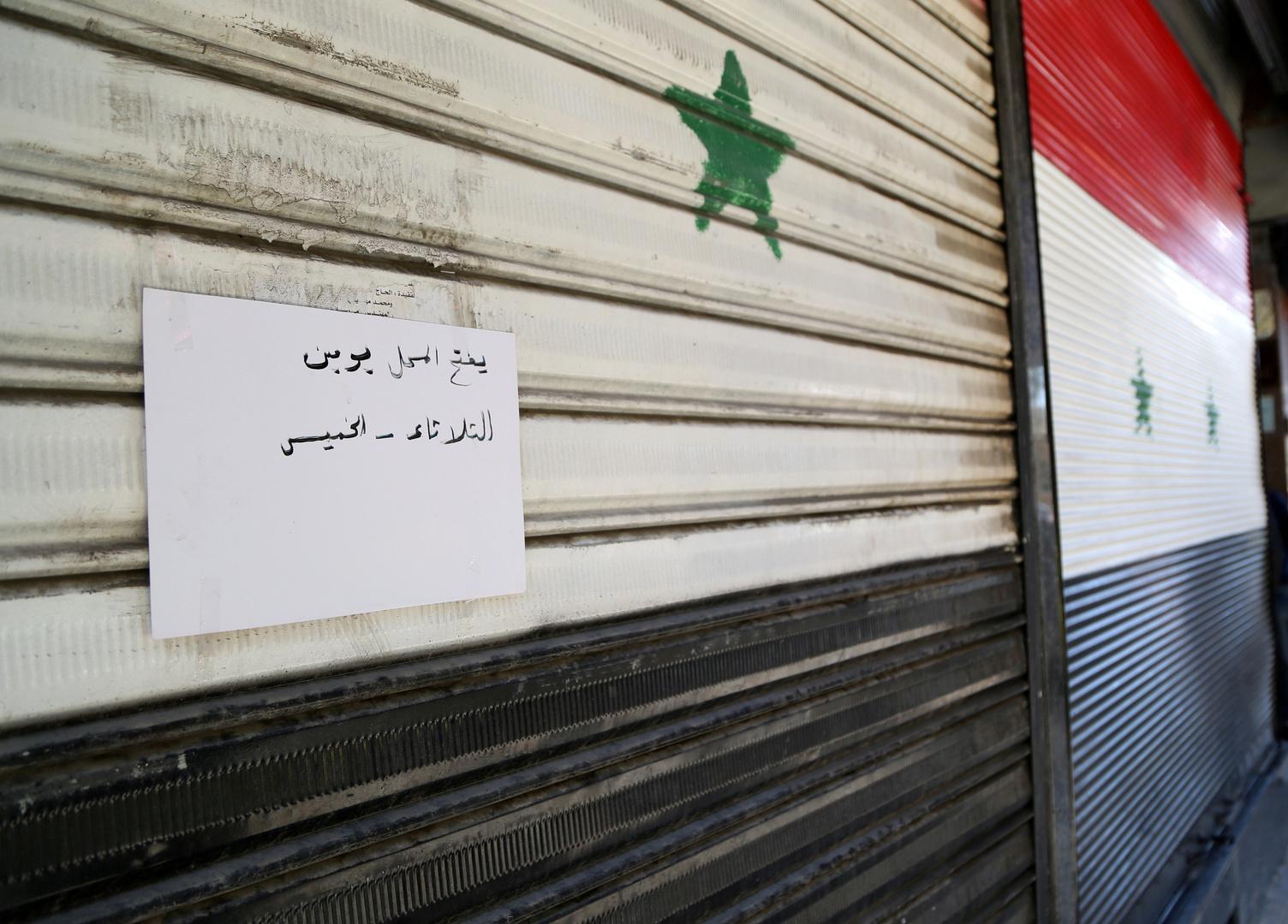 كورونا.. رفع الحجر الصحي عن بلدة جديدة الفضل بسوريا