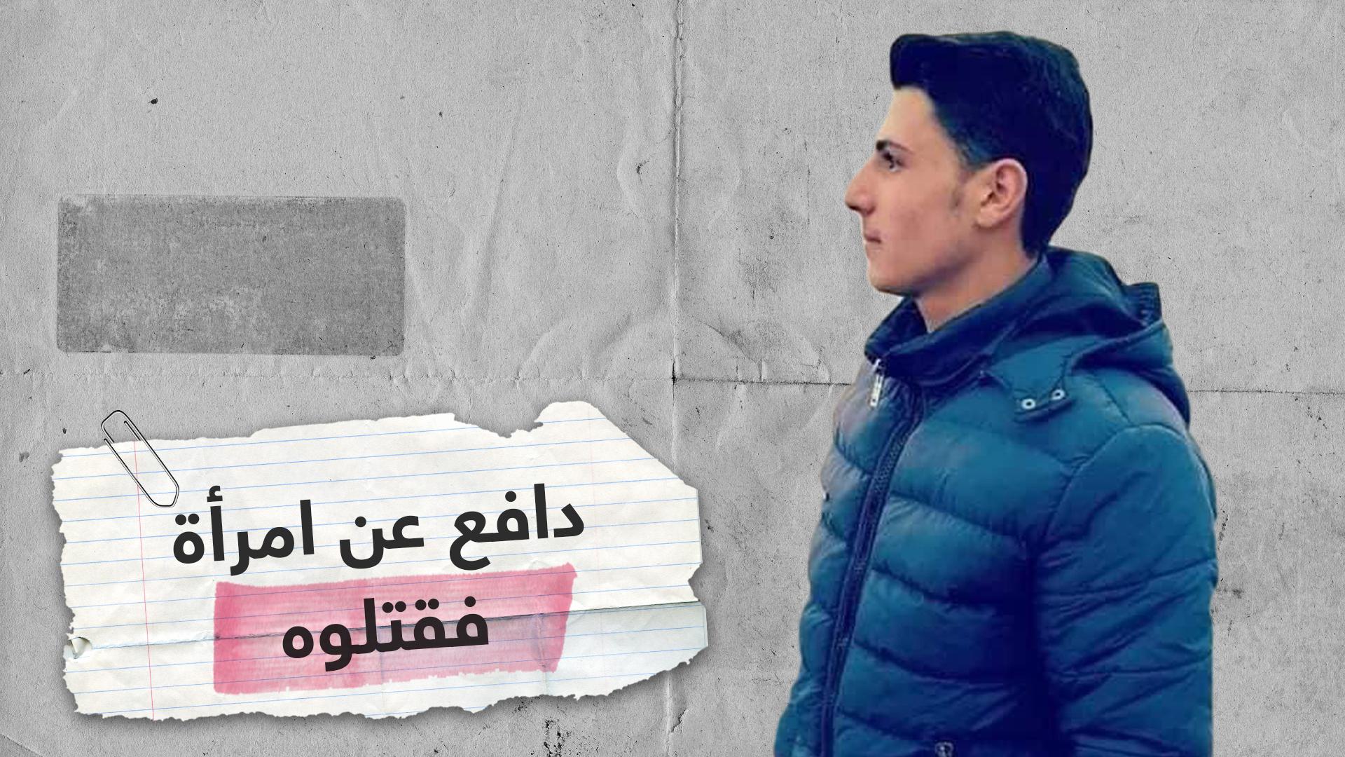 دافع عن امرأة سورية فقتله 4 أتراك!