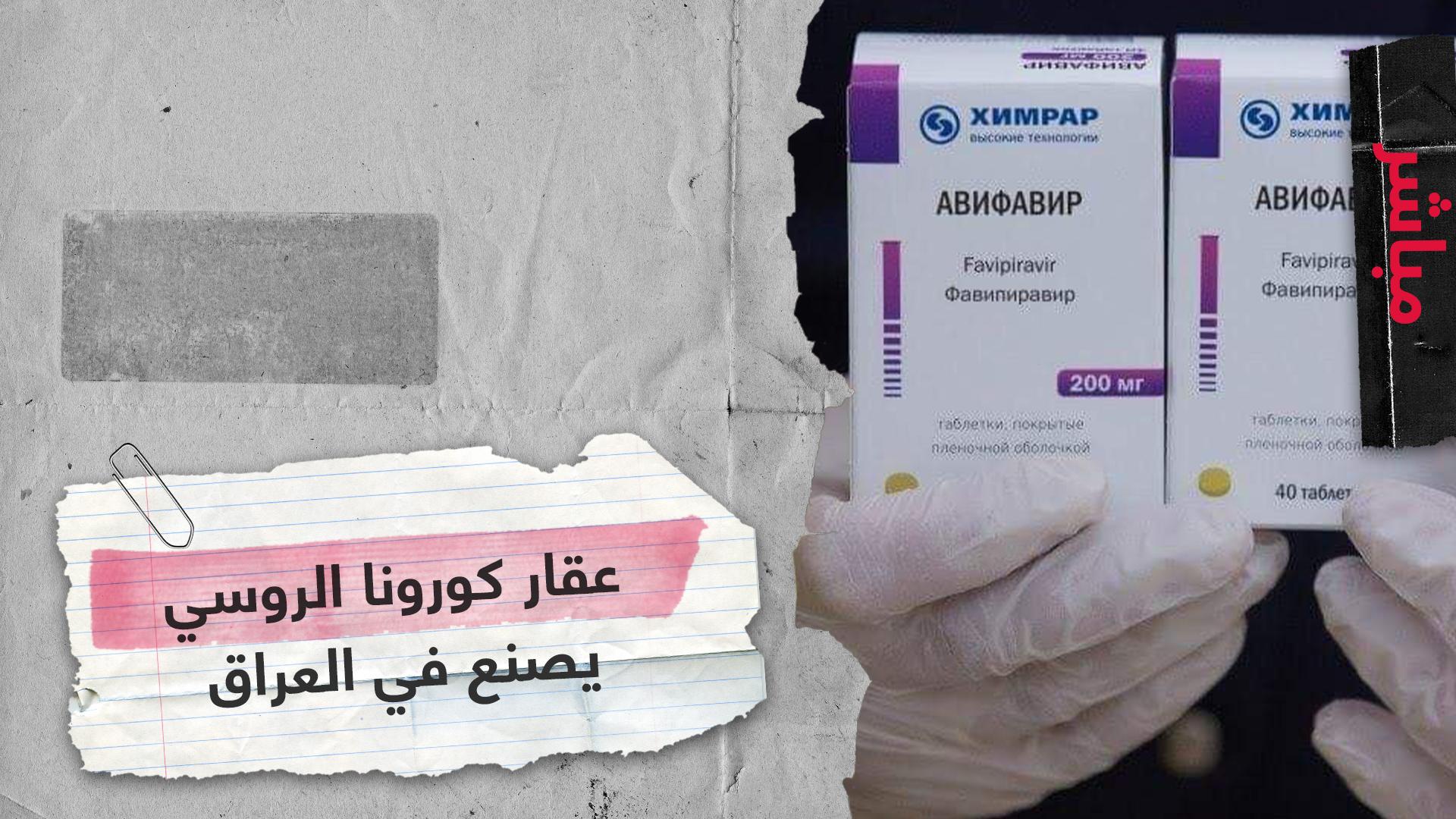 مدينة عراقية تعلن بدء تصنيع عدة علاجات لكورونا منها العقار الروسي