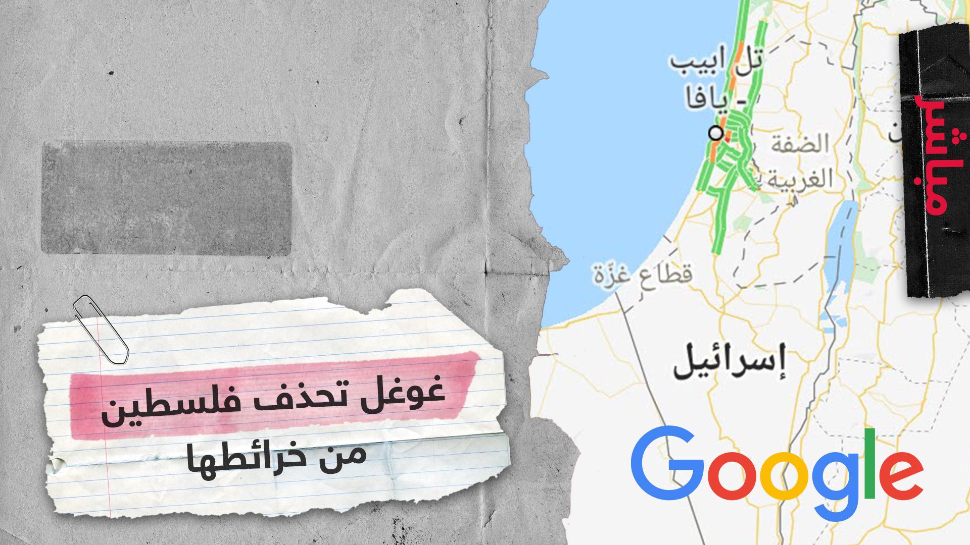 اختفاء اسم فلسطين من خرائط غوغل يشعل منصات التواصل الاجتماعي العربية
