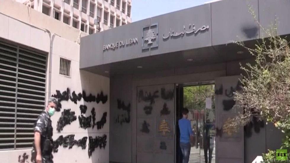 حجز احتياطي على ممتلكات لحاكم مصرف لبنان