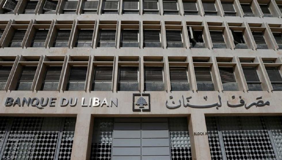 مصرف لبنان المركزي ينفي بيعه قرية حدودية مع سوريا لجهات أجنبية!