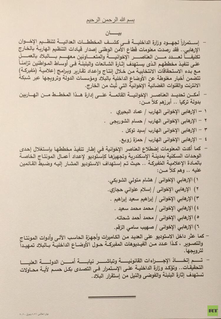 مصر.. السلطات المصرية تعتقل عناصر  في