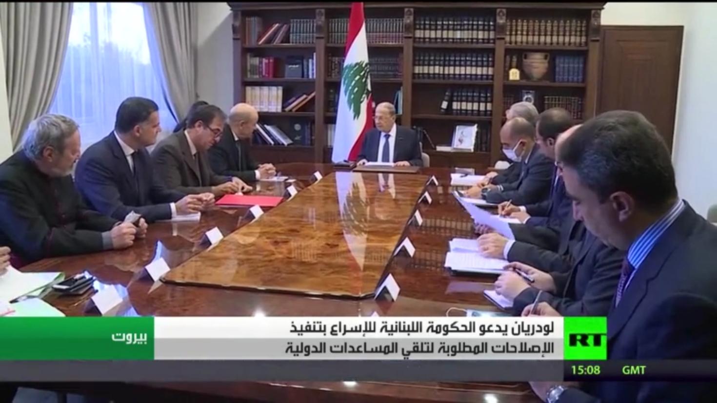 لودريان: على لبنان تنفيذ الإصلاحات المطلوبة