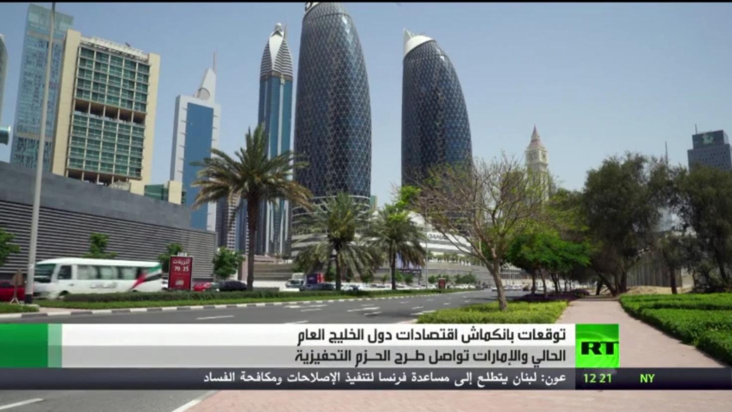 انكماش باقتصادات دول الخليج العام الحالي