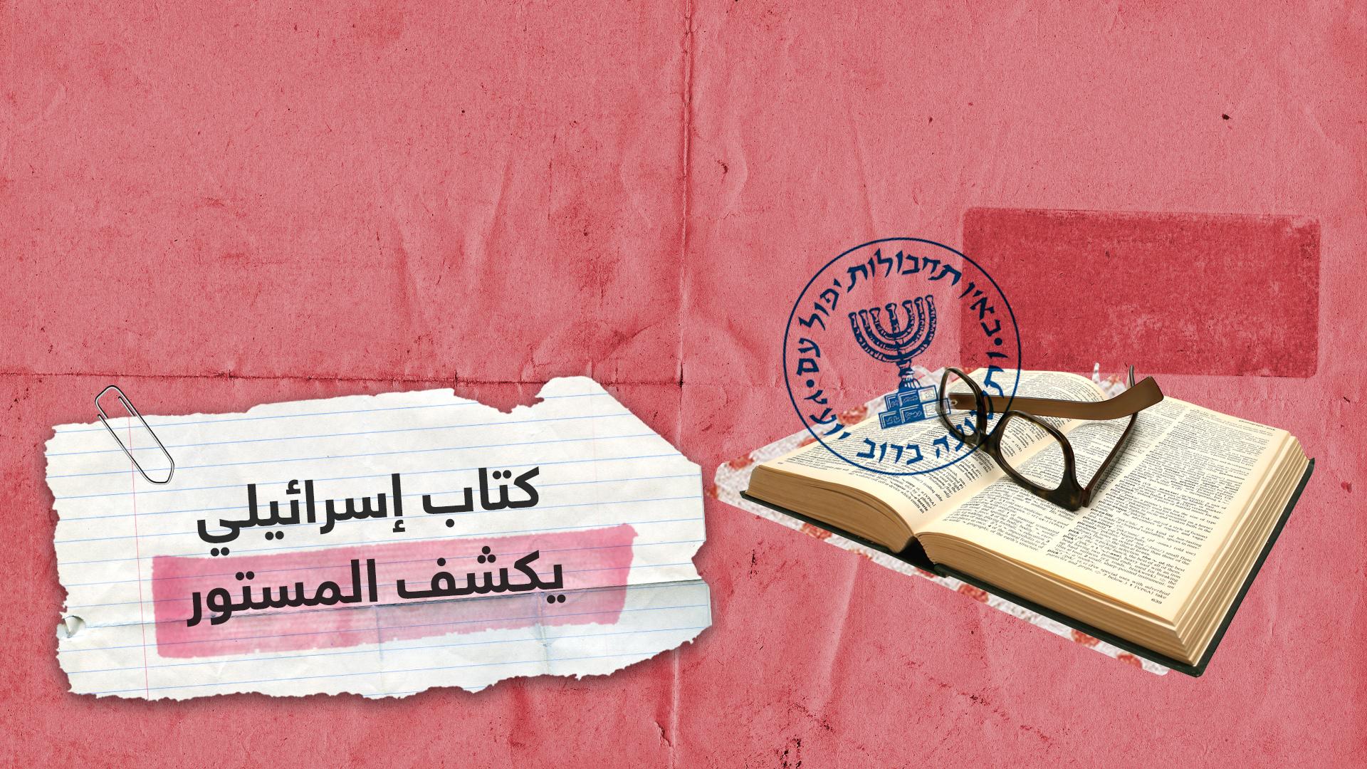 """كتاب إسرائيلي يكشف عمليات سرية نفذها جهازا """"الشاباك"""" و""""الموساد"""""""