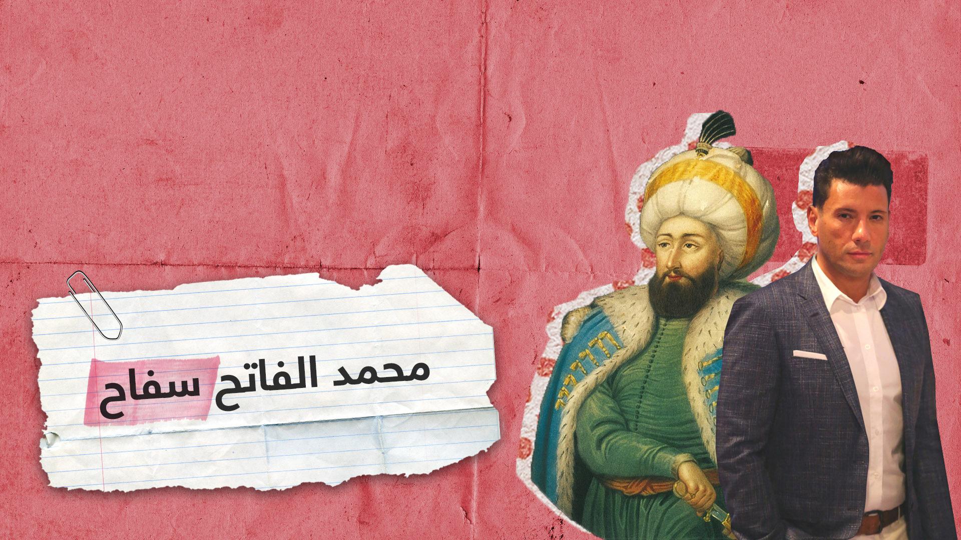 تصريحات باحث مصري عن محمد الفاتح تثير جدلا على مواقع التواصل الاجتماعي