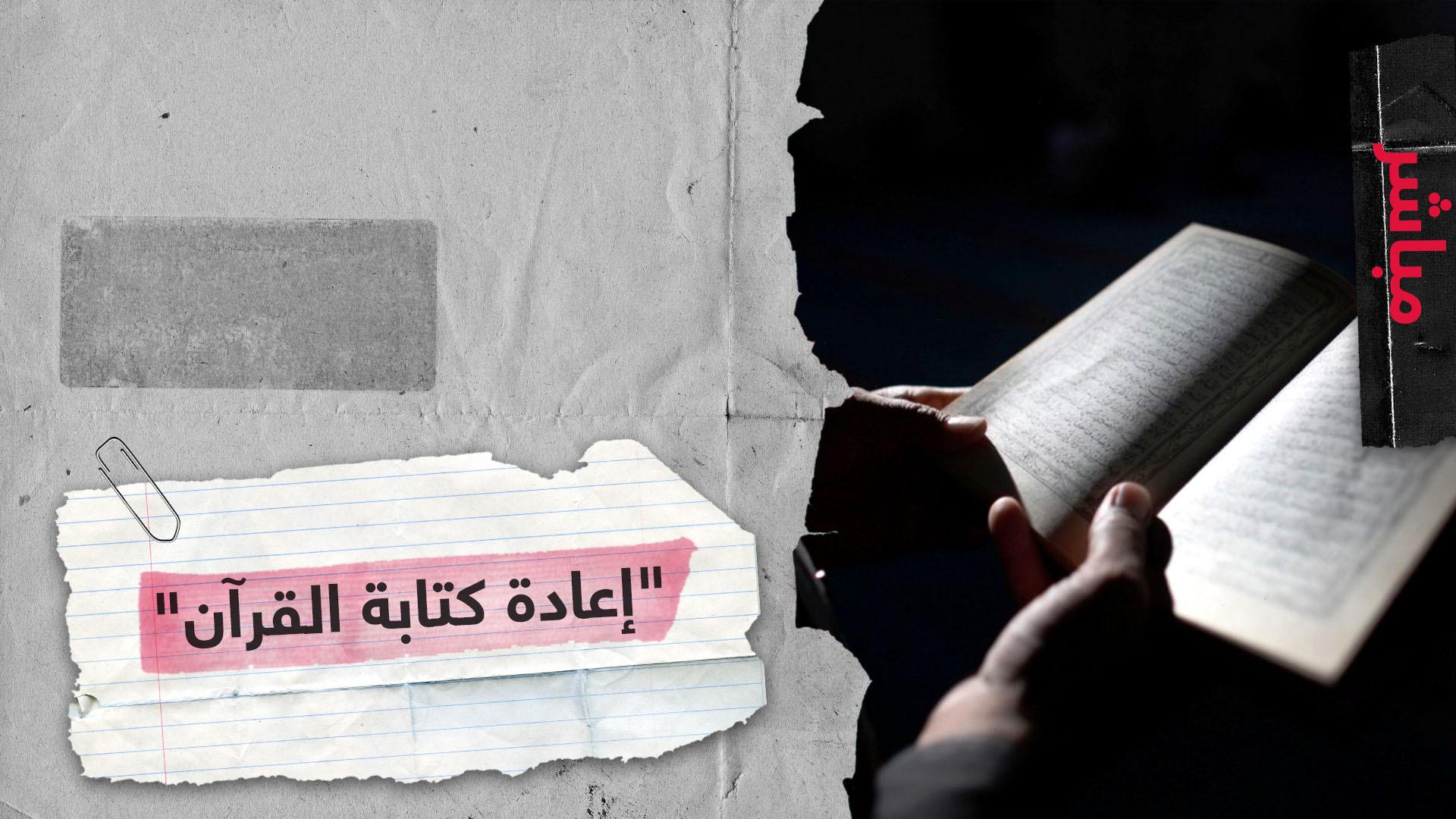 """جدل واسع بسبب مقال في جريدة سعودية  يدعو إلى """"إعادة كتابة القرآن من جديد"""""""