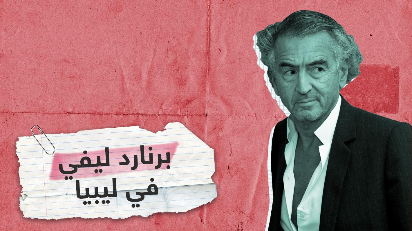 زيارة برنارد ليفي إلى ليبيا تثير جدلا واسعا