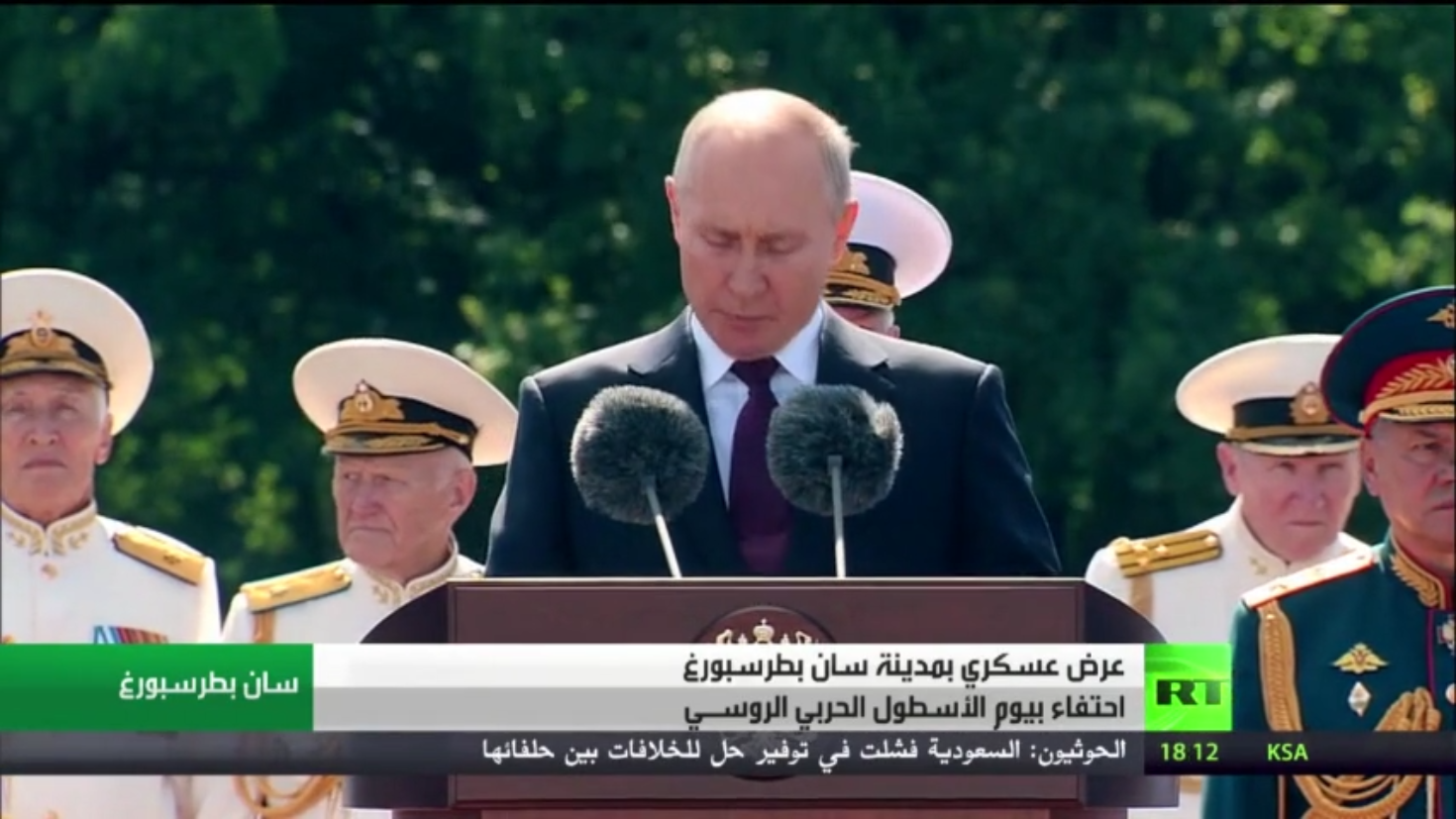 روسيا تحتفل بيوم الأسطول البحري الحربي