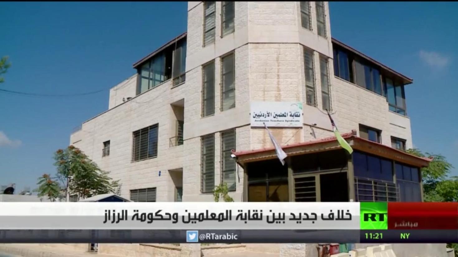 خلاف بين نقابة المعلمين والحكومة الأردنية