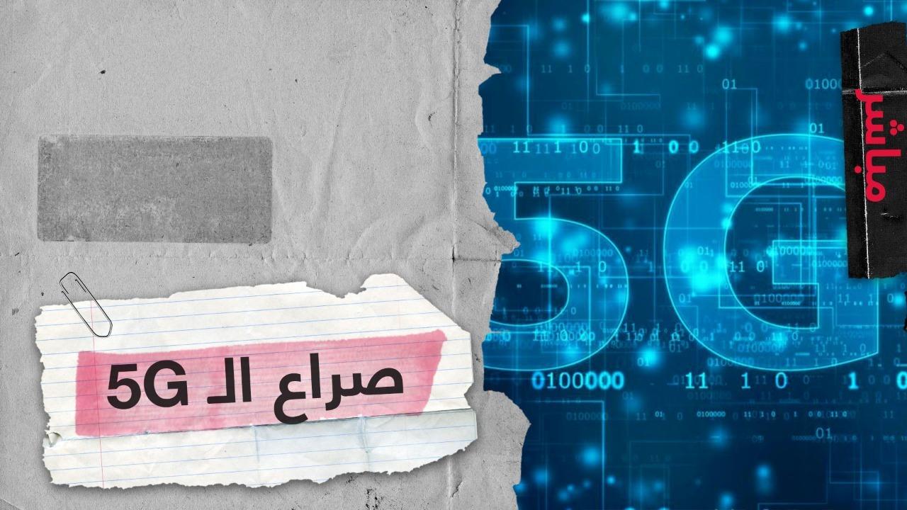 """أوروبا تستبعد هواوي لـ """"مخاوف أمنية"""".. ما أهمية شبكات 5G وما خطرها؟"""