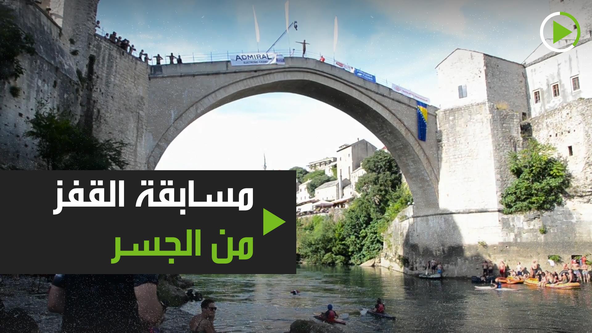مسابقة القفز من الجسر