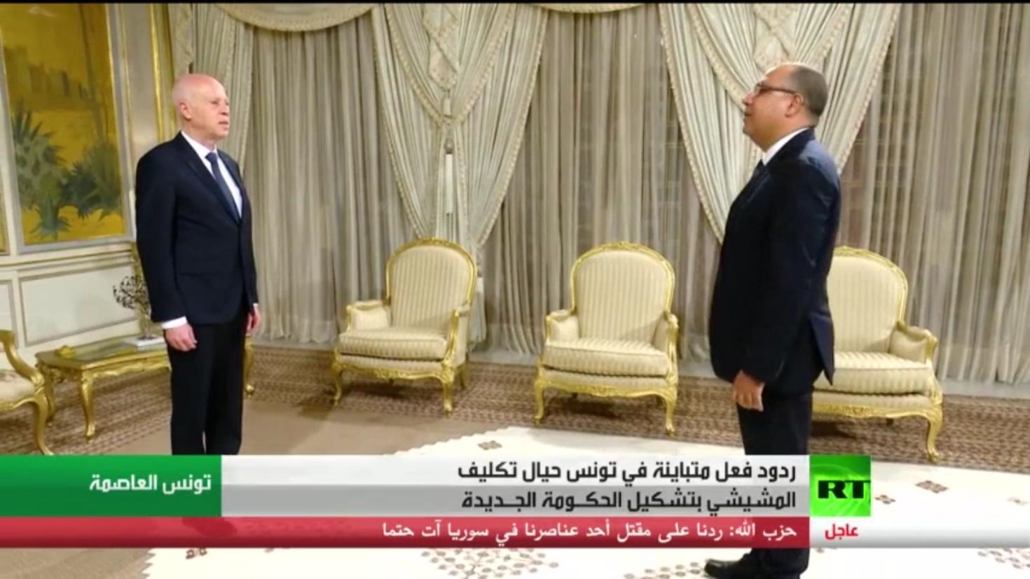 انقسام الأحزاب التونسية بين مؤيد ورافض لتكليف هشام المشيشي بتشكيل الحكومة من قبل الرئيس