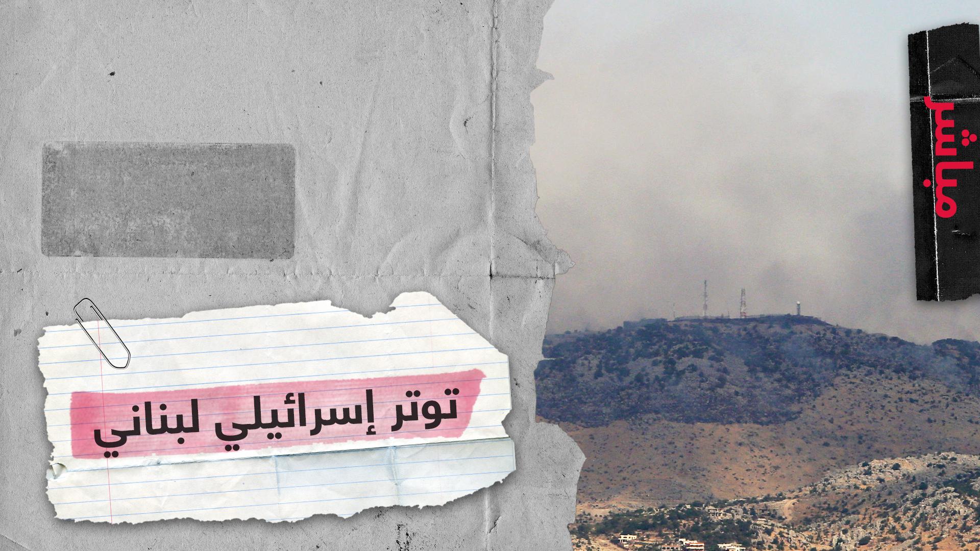 توترات على الحدود اللبنانية الإسرائيلية وحزب الله ينفي روايات تل أبيب ويتوعد