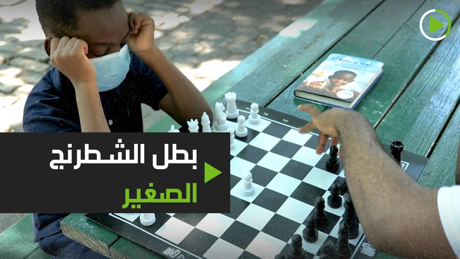 بطل الشطرنج الصغير