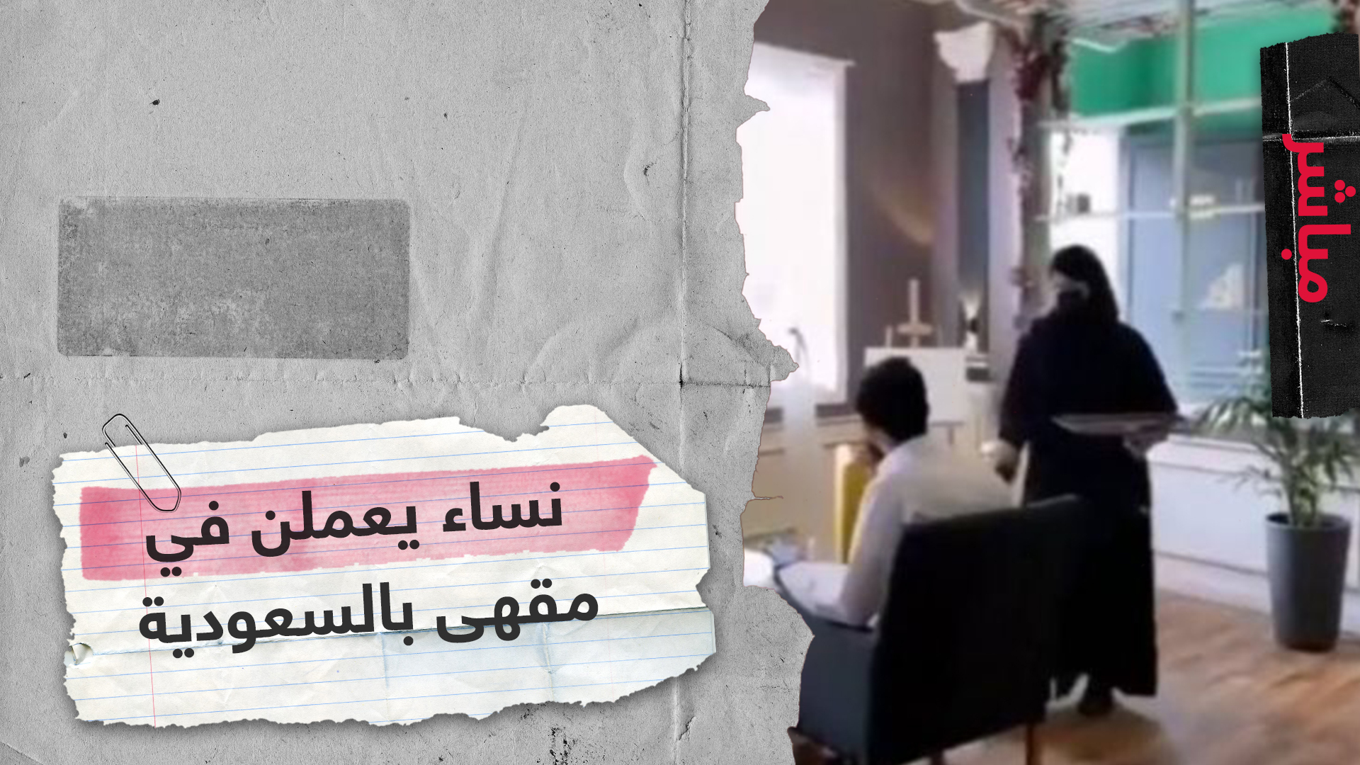 جدل بسبب فيديو لنادلات يخدمن زبائن بمقهى سعودي